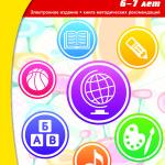 1С:Школа. Дошкольное образование, 6–7 лет