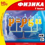 Физика, 7 кл., 2-е изд.