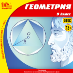 Геометрия, 9 кл. 2-е издание, испр. и доп.