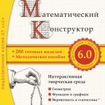 1С:Математический конструктор 6.0