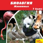 Биология. Животные. 7 класс, Константинов В.М. и др.