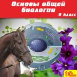 Основы общей биологии, 9 класс, Пономарева И.Н. и др.