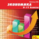 Экономика, 9-11 классы, Липсиц И.В.