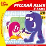 Русский язык, 5 кл.