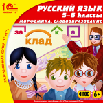 Русский язык, 5–6 кл. Морфемика. Словообразование