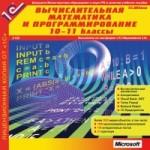 Вычислительная математика и программирование, 10–11 кл.