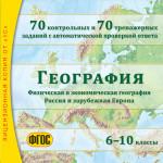 Интерактивные карты по географии + 1С:Конструктор интерактивных карт, 2-е издание, переработанное