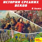 История Средних веков, 6 класс, Пономарев М.В., Абрамов А.В., Тырин С.В.